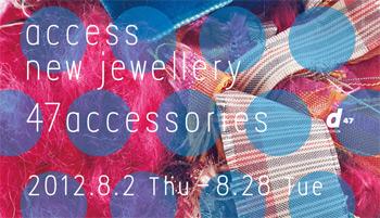 47 accessories - 47都道府県のアクセサリー展 -