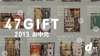 47 GIFT 2013 -お中元-