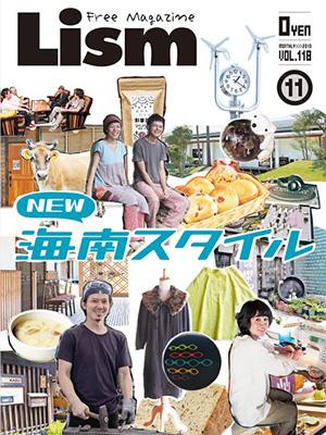 Lism 2013年11月号カバー