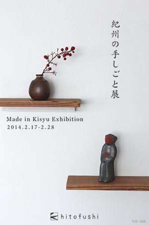 hitofushi - 紀州の手しごと展