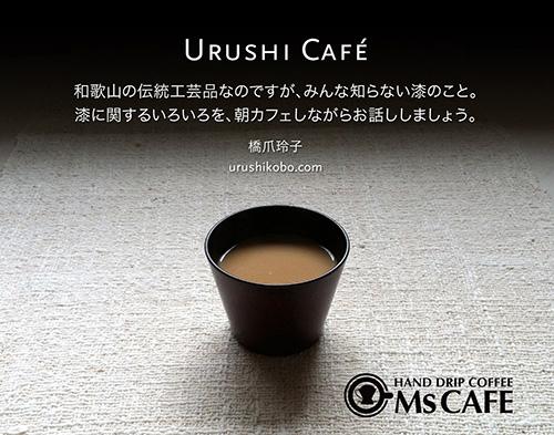 Urushi Cafe