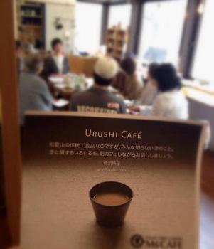 urushiw