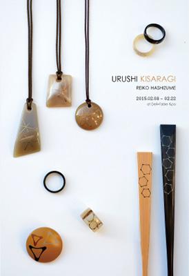 urushi-kisaragi
