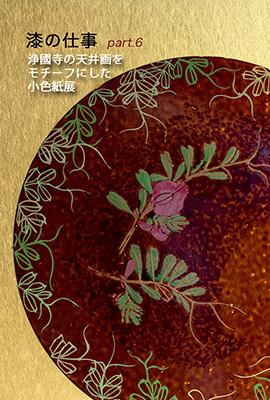 yasuo-urushi-no-shigoto