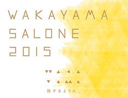 WAKAYAMA SALONE 和歌山サローネ 2015