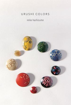 Urushi Colors - 橋爪玲子 漆展